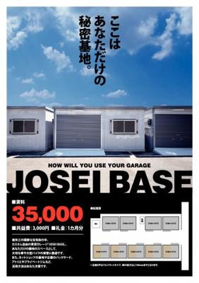 【外観】JOSEI BASE