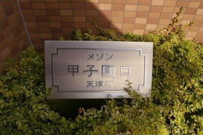 【外観】メゾン甲子園口天道町
