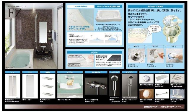 同仕様:浴室施工プラン(プランにより実際とは異なります)お掃除性にもこだわった浴室は毎日キレイに♪一日の疲れも癒します♪