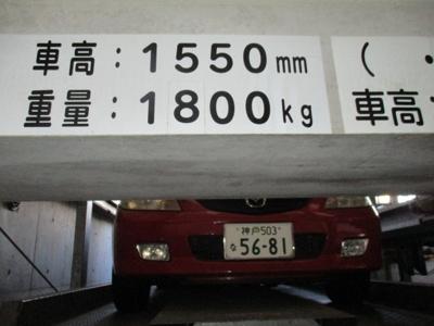 機械式駐車場の制限表です