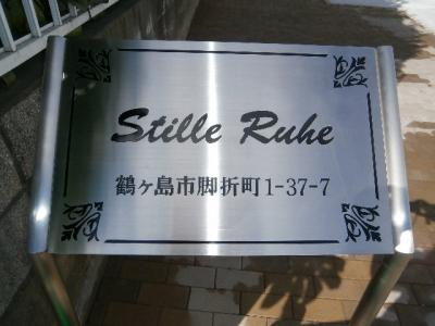 【外観】Stille Ruhe