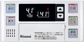 追い炊き機能付きなので、お湯はり後の保温、追い炊きが可能