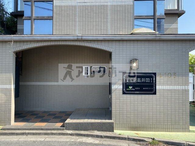 グリーンヒル103(柏原市高井田) オートロック付