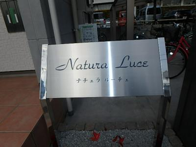 【外観】Natura Luce