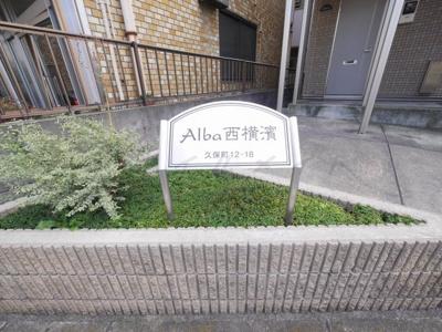 【その他共用部分】Alba西横浜