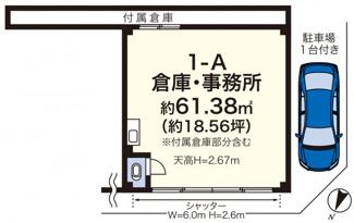 倉庫付き61.38㎡(18.56坪)