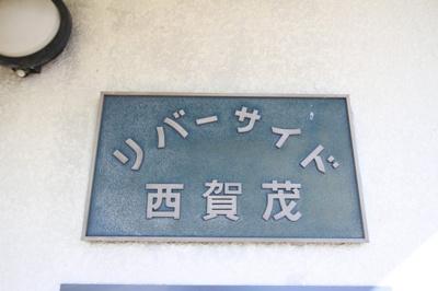 【その他】リバーサイド西賀茂