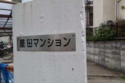 【エントランス】星田マンション