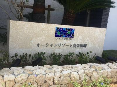 【エントランス】オーシャンリゾート真栄田岬