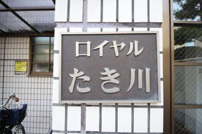 【その他】ロイヤル滝川
