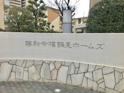 【外観】藤和今福鶴見ホームズオアシスコート
