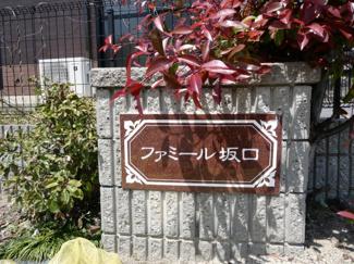 【エントランス】ファミール坂口
