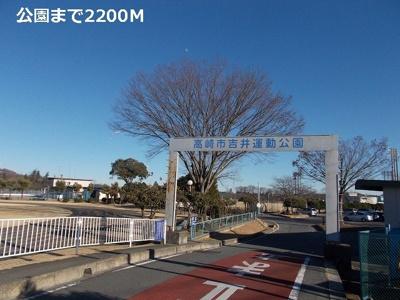 吉井運動公園まで2200m