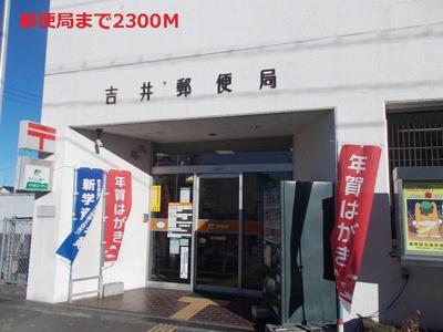 吉井郵便局まで2300m