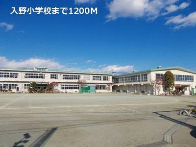入野小学校まで1200m