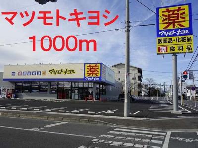 マツモトキヨシまで1000m