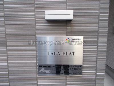 LALA FLATのおしゃれな外観です