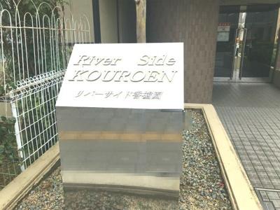 【外観】リバーサイド香櫨園