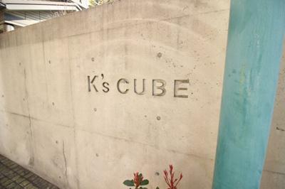 【外観】K'S CUBE