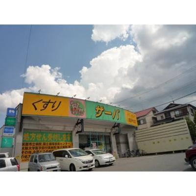 ドラッグストアサーバ豊中宮山店:1581m