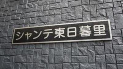 シャンテ東日暮里のロゴ☆
