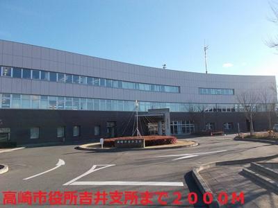 高崎市役所/吉井支所まで2000m