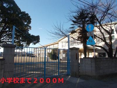 吉井小学校まで2000m