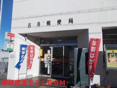 吉井郵便局まで2100m