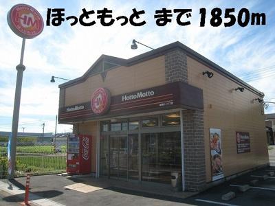 富岡市役所まで2400m