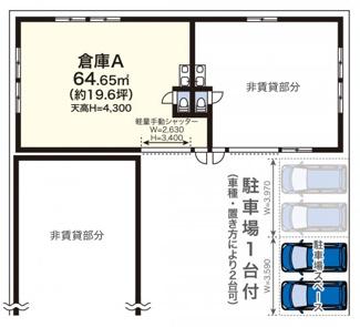 倉庫A・約64.65㎡(約19.6坪)