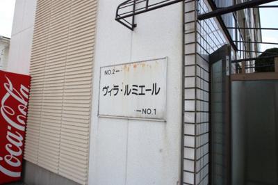【エントランス】ヴィラ・ルミエールNO.1