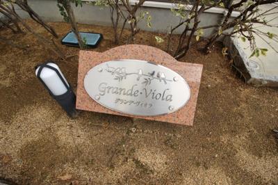 【外観】グランデ・ヴィオラ