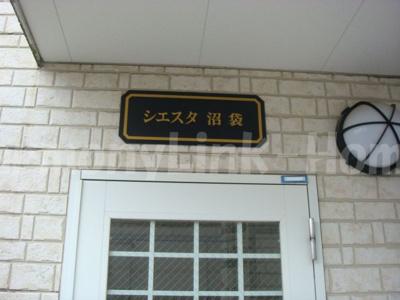 シエスタ沼袋の建物ロゴ☆