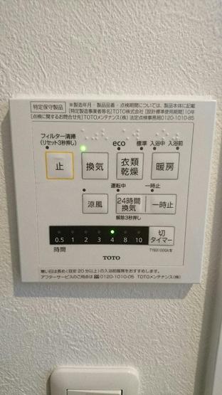 【設備】パロス・リバーコート博多壱番館