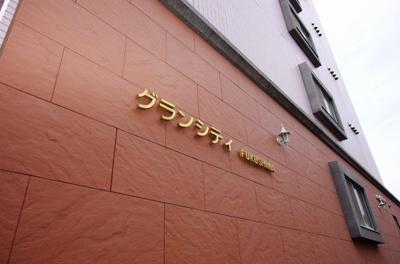 【設備】グランシティFukushima