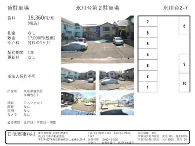 【外観】氷川台第2駐車場