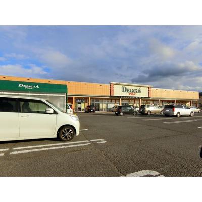 スーパー「デリシア中野店まで2091m」