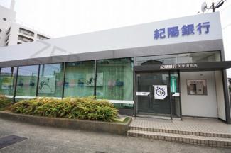 紀陽銀行久米田支店