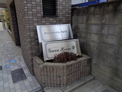 【その他共用部分】グリーンハイムpartⅡ
