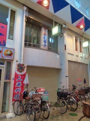 【外観】駒川5丁目村山店舗