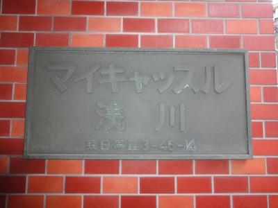「マイキャッスル浅川」のお問い合わせは株式会社メイワ・エステートへ