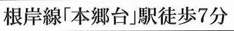 【仲介手数料0円】横浜市栄区桂町 コープ野村本郷台2号棟 中古マンション