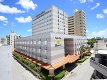 スマイルホテル那覇シティリゾートの画像