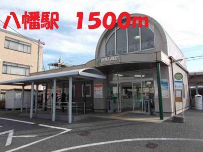八幡駅まで1500m