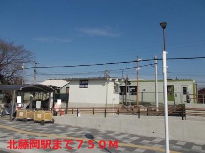 北藤岡駅まで750m