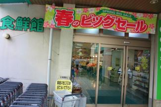 スーパー 新鮮館
