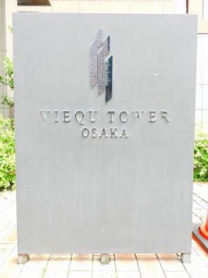 【その他】VIEQU TOWER OSAKA
