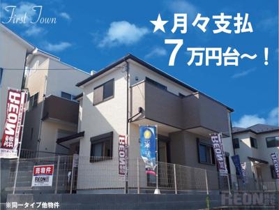 【外観:施工例】ファーストタウン京都市伏見区向島善阿弥町 第1