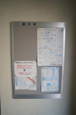 共用部には、掲示板があり皆様へのお知らせ等を貼らせていただきます。