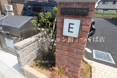 【その他共用部分】ゼピュロス学園の森E